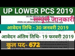 UPPSC Lower Subordinate Online Applications 2019
