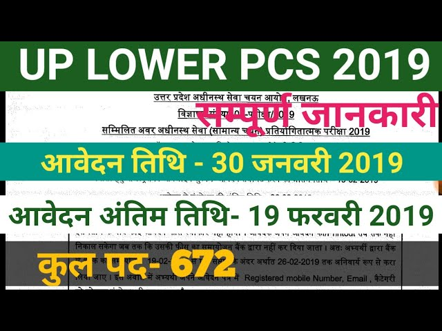 UPPSC Lower Subordinate Online Applications 2019