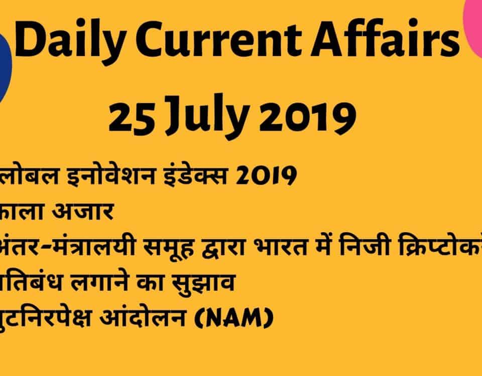 Daily Current Affairs 25 July 2019